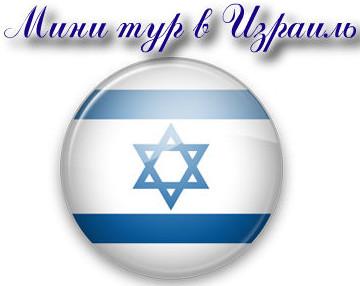 МИНИ ТУР В ИЗРАИЛЕ (2 ночи Тель Авив и 2 ночи Иерусалим)